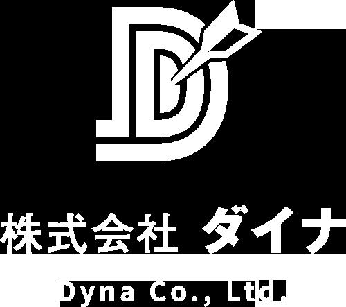 株式会社ダイナ