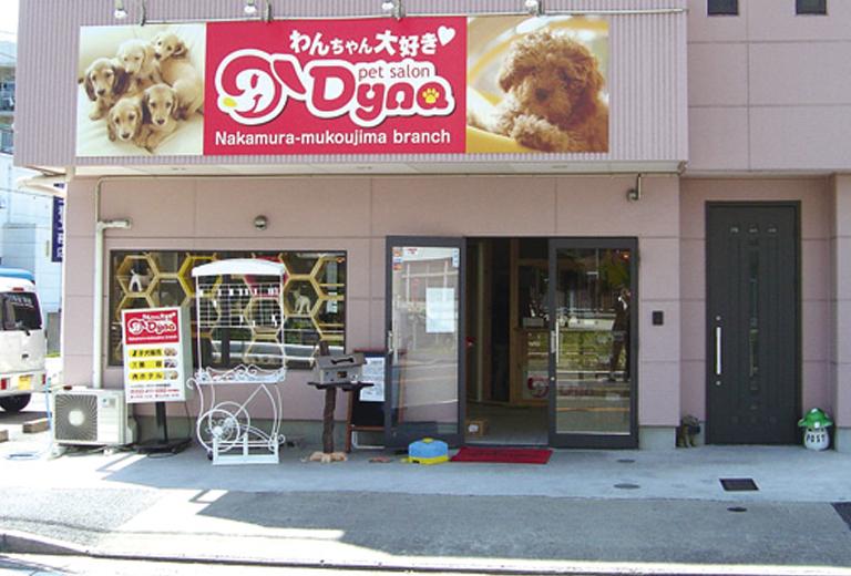 ペットサロン ダイナ 中村向島店
