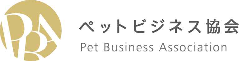 ペットビジネス協会