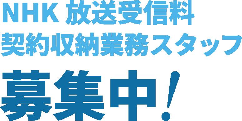NHK 放送受信料契約収納業務スタッフ募集中